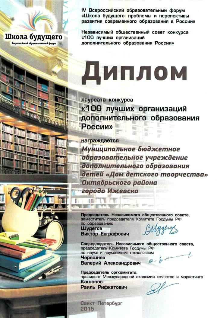 Диплом лауреата_организация
