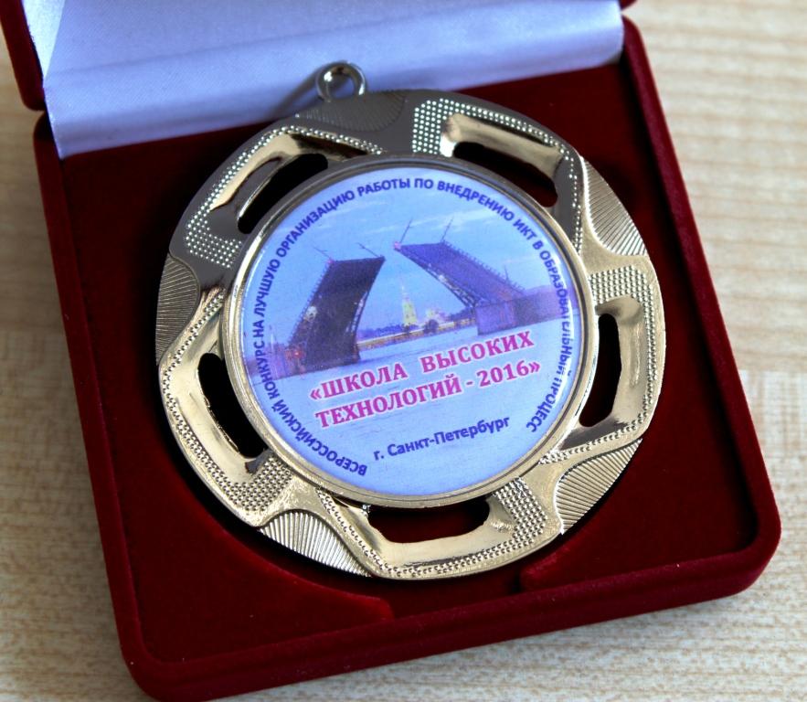 Медаль лауреата конкурса