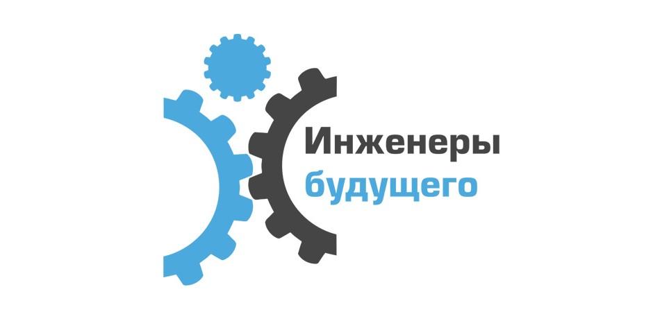 Инженер будущего